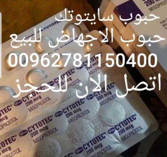حبوب الاجهاض المنزلي بالكويت (00962781150400) سايتوتك الاصلي للبيع في الكويت