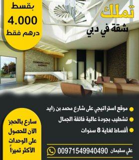 تملك شقق في دبي باقساااااااط مخفضة وسدد الأقساط من الايجار