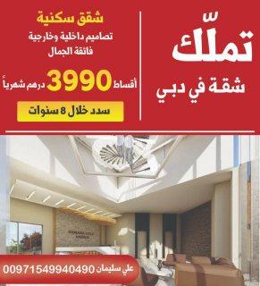 عروض استثمارية .. تملك شقق في دبي باقساااااااط مخفضة وسدد الأقساط من الايجار