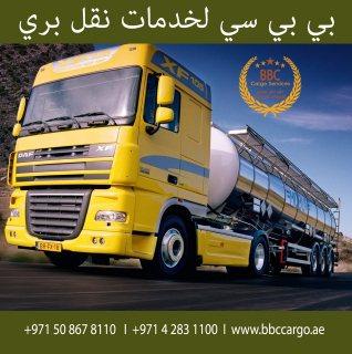 شحن مواد غذائية و مبرد من الامارات الى السعودية