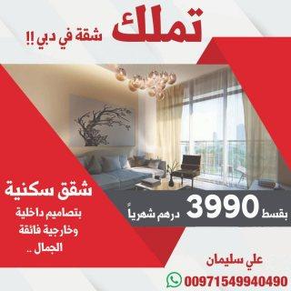 تملك شقة في دبي بقسط شهري 4 ألاف درهم  فقط