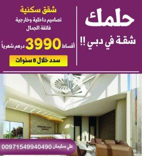 عرض عقاري حصري شقة في دبي بقسط 4 الاف درهم فقط ولغاية 8 سنوات
