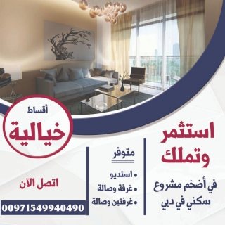 عرض حصري في دبي  شقق بسعر مكسور عن السوق
