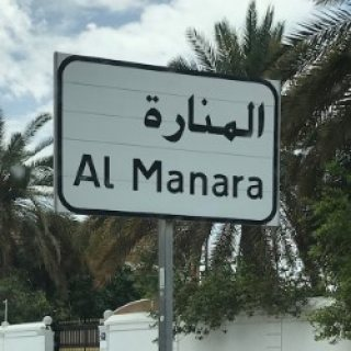 مطلوب أرض في المنارة في دبي