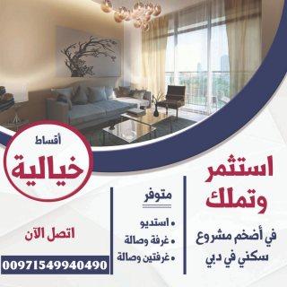 للبيع  شقة بسعر مخفض وقسط 4 الاف درهم على 8 سنوات