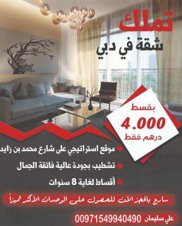 للبيع  شقة في دبي بسعر مخفض جدا