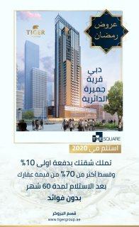 عروض الشهر المبارك ...تملم شقة في دبي