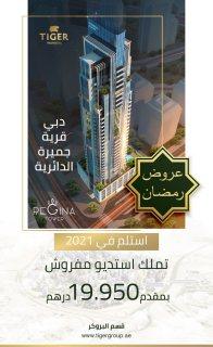 عروض الشهر المبارك أسرع وتملك في دبي