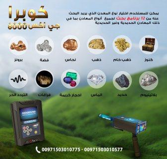 جهاز كشف الذهب فى دبي جهاز كوبرا جي اكس 8000