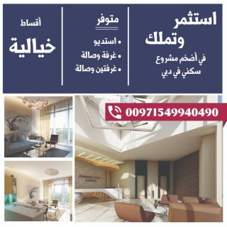 فرصة عقارية  للسكن والاستثمار  في دبي مع اقسااااط لغاية 8 سنوات