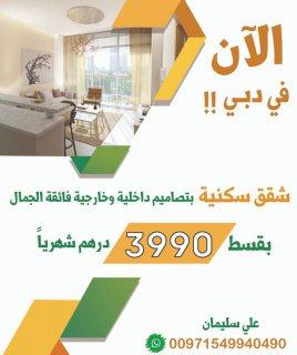 للبيع .. شقة في دبي بسعر مخفض جدا  وبقسط 4 الاف درهم شهريا فقط
