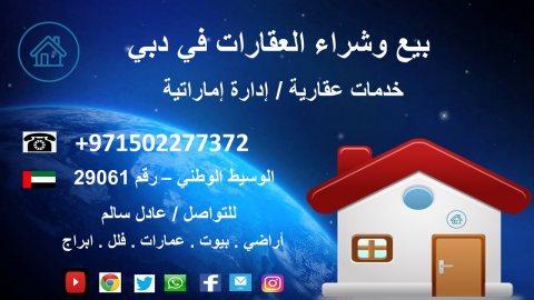 للبيع بيت عربي في القوز الاولى بدبي