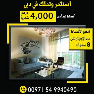تملك شقق في دبي  بسعر خيالي ....عروض الشهر المبارك