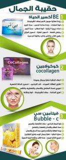 لطلب شراب الكولاجين 00971588559098