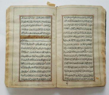 مخطوط مصحف القرأن الكريم