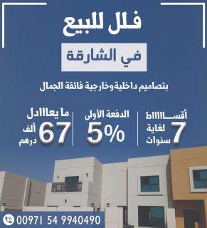 مشروع فلل على الإطلاق  بدفعه 5%  ما يعادل 67000 ألف درهم