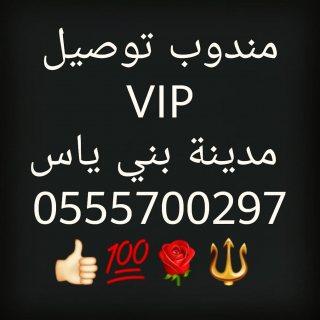مندوب توصيل سريع بني ياس ابو ظبي الامارات