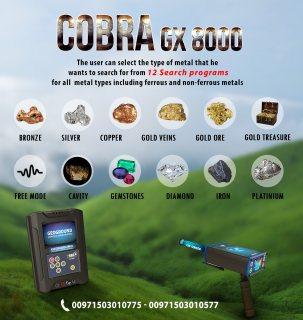 جهاز كشف الذهب فى الامارات كوبرا جي اكس 8000