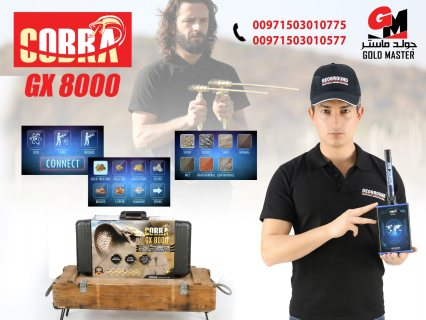 جهاز كشف الذهب فى دبي | جهاز كوبرا جي اكس 8000 الجديد