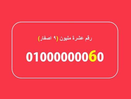 للبيع رقم مصرى عشرة مليون (9 اصفار) 01000000060 من اجمل ارقام فودافون