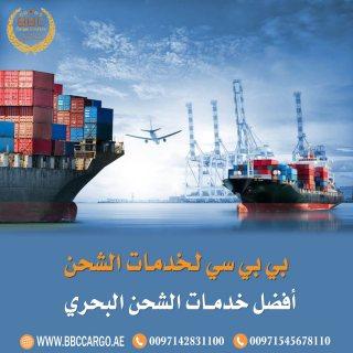 شحن بحري من الامارات الي البحرين00971508678110