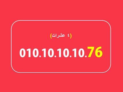 للبيع رقم مصرى (اربع عشرات) مميز جدا للشركات ولهواة الارقام المميزة 010101010
