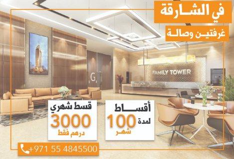شقة مميزة  وإطلالة رائعة بقسط 3000 درهم شهريا  فقط