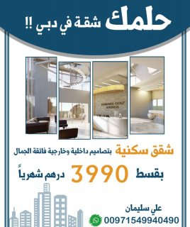 للبيع شقة بسعر اقل من السوق  وقسط 4 الاف درهم شهريا فقط