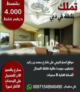 عرض عقاري حصري شقة في دبي بقسط 4 الاف درهم فقط
