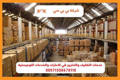 تخزين البضائع في ابوظبي00971508678110