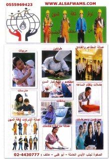 الصفوة لجلب و إستقدام وتأجير العمالة والخدم من مختلف الجنسيات