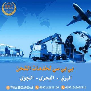 شحن البضائع من ابوظبي الى سلطنة عمان00971508678110