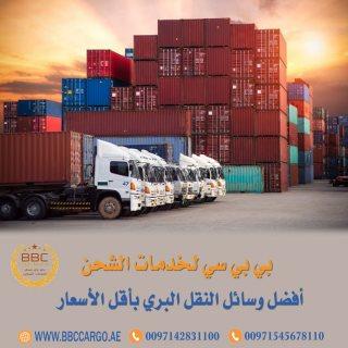 شحن بري من ابوظبي الي سلطنة عمان00971508678110