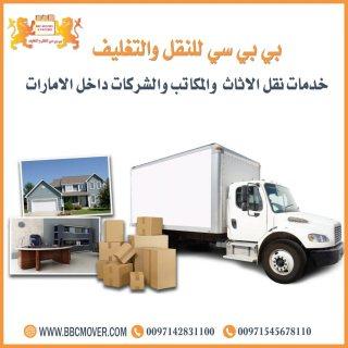 شحن اثاث من ابوظبي الي سلطنة عمان00971508678110