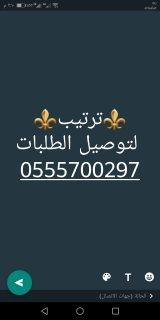 ترتيب لتوصيل الطلبات من أي مكان لأي مكان في الامارات للتواصل واتساب فقط 055