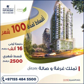 شقة للبيع في عجمان بدفعة أولى  16 ألف درهم  فقط