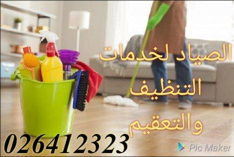 الصياد لخدمات التعقيم والتنظيف في أبوظبي