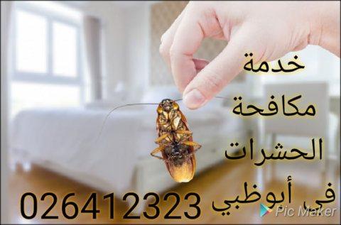العرض الأقوى في مكافحة الحشرات والقوارض