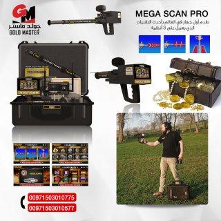 MEGA SCAN PRO | metal detector