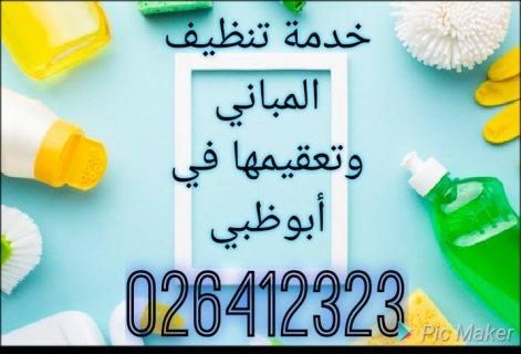 اقوى خدمات التعقيم والتنظيف في ابوظبي