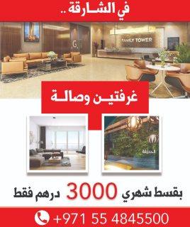 تملك شقة في الشارقة وسدد الأقساط من الإيجار  بقسط 3 ألاف درهم شهريا فقط
