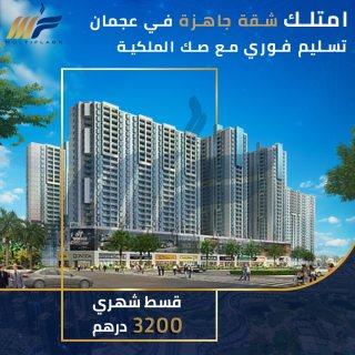شقق جاهزة للسكن بعجمان قسط شهرى 3150 درهم
