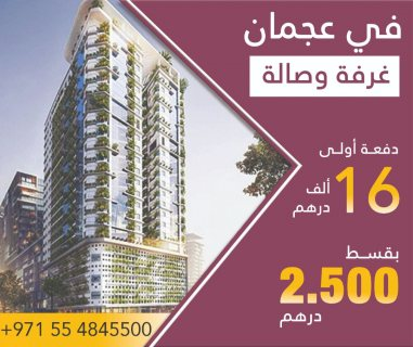 تملك شقة في عجمان بدفعه أولى 16 ألف درهم
