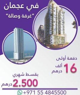 شقة غرفة وصالة بدفعه أولى 16 ألف درهم فقط