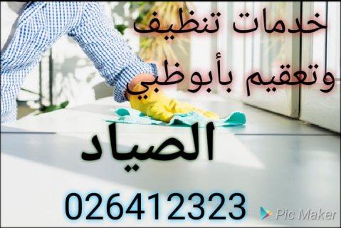 اقوى خدمات التعقيم والتنظيف في الامارات