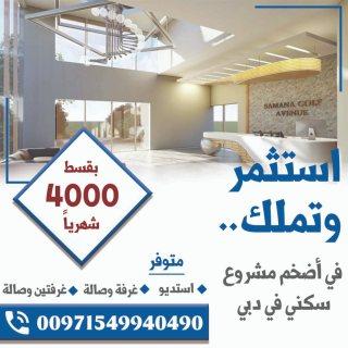 تملك الان شقة في دبي بالأقساااط وسدد  اقساطها من الايجار