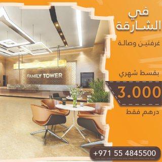 شقة غرفتين وصالة  في الشارقة بقسط 3000 درهم  فقط