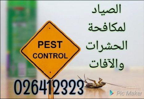 الصياد لمكافحة الحشرات في أبوظبي