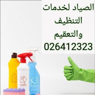الصياد لخدمات النظافة والتعقيم / الخدمة المتكاملة في النظافة الشاملة /