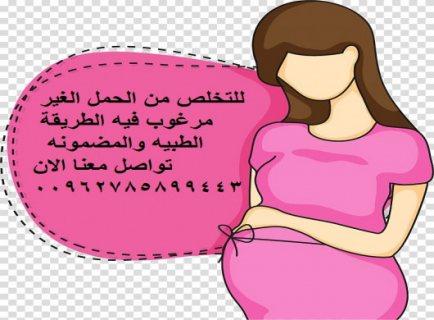 مندوب سايتوتك في سلطنة عمان للاجهاض المنزلي00962785899443